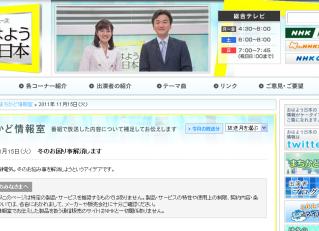 11/15、NHKニュース おはよう日本 『まちかど情報室』で、〝バイブマスク〟放送!!