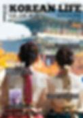 KLM 35 GIRLS IN HANBOK AVEC FONDS PERDUS