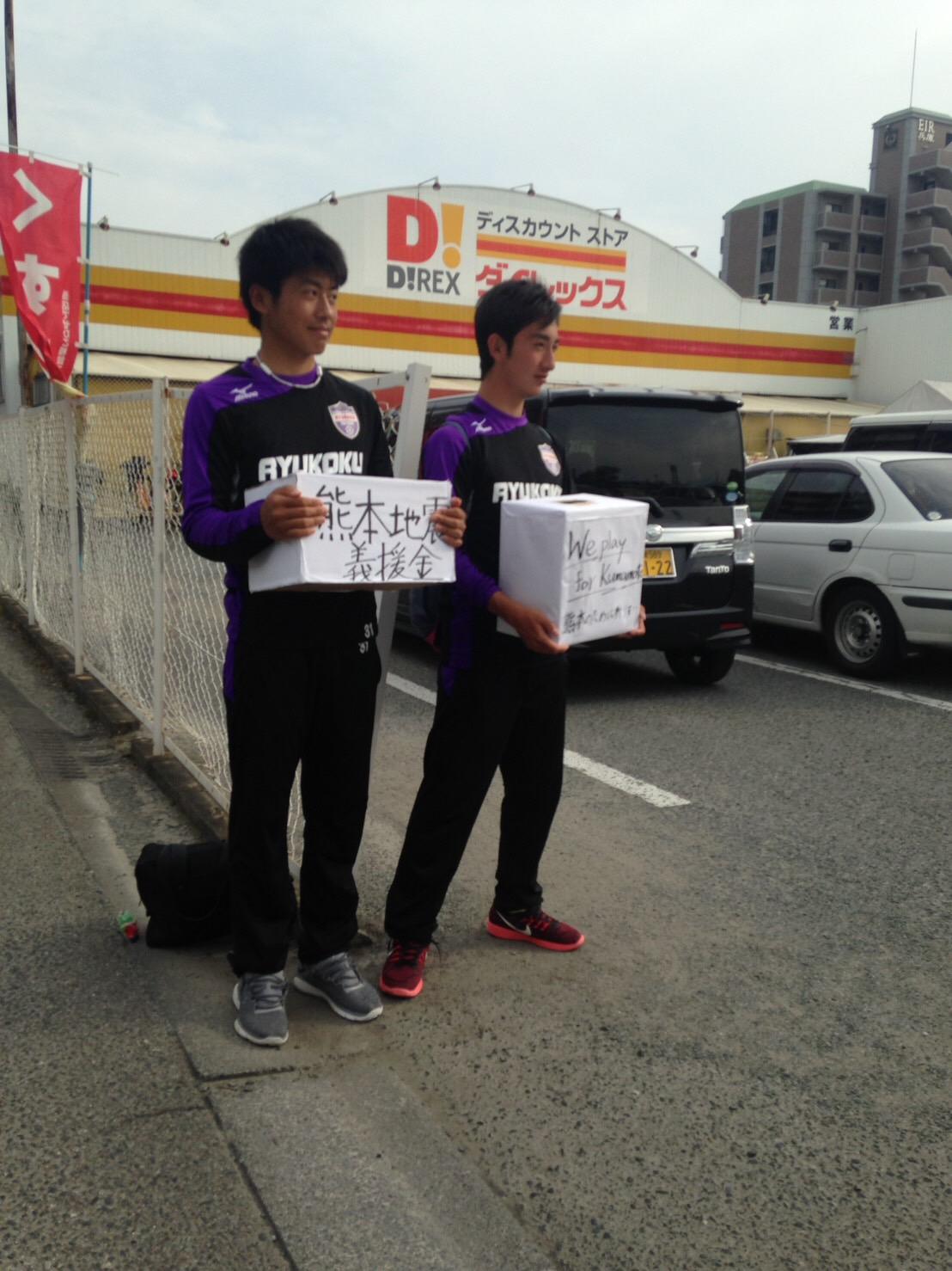 熊本地震支援活動13