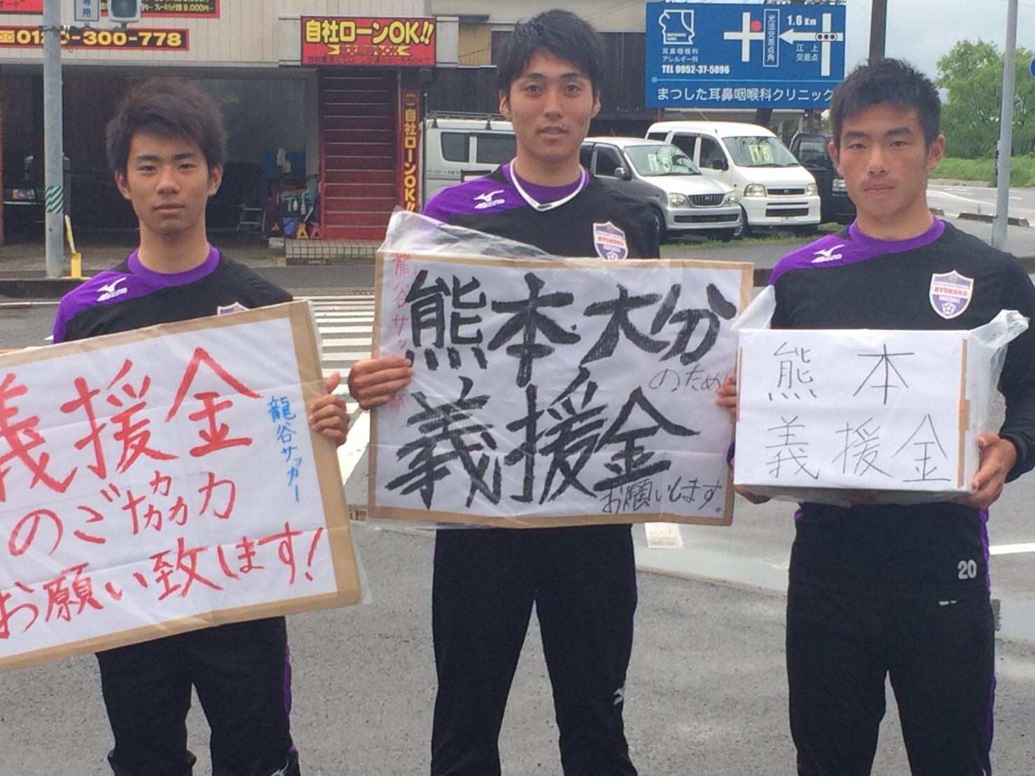 熊本震災支援活動53