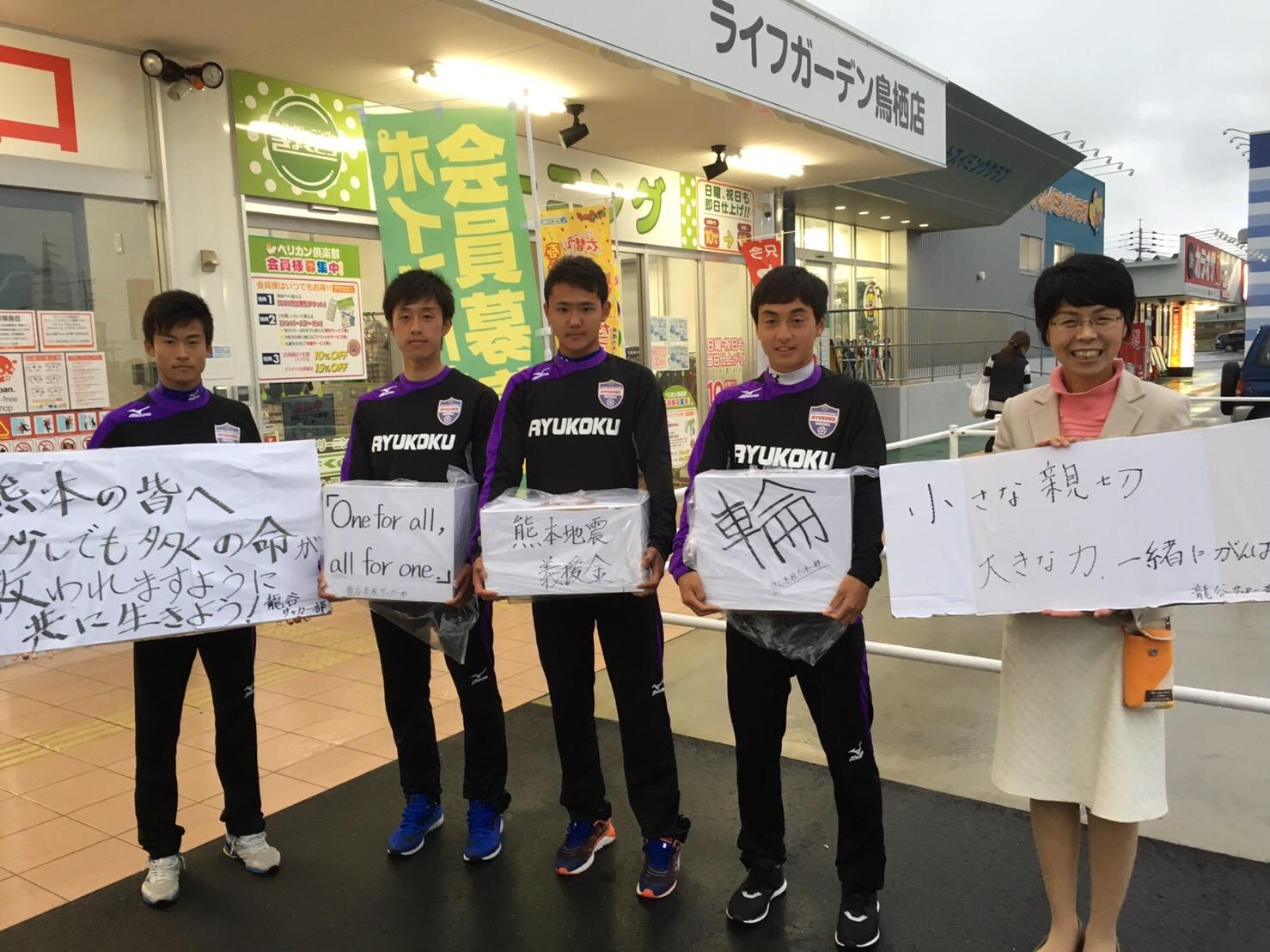 熊本震災支援活動31