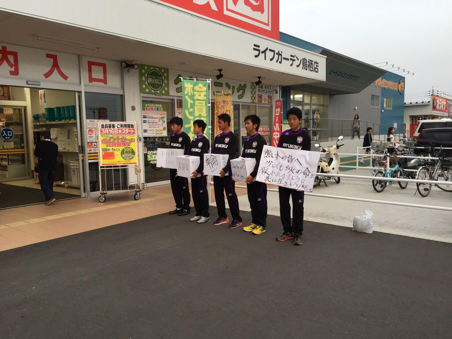 熊本地震支援活動5