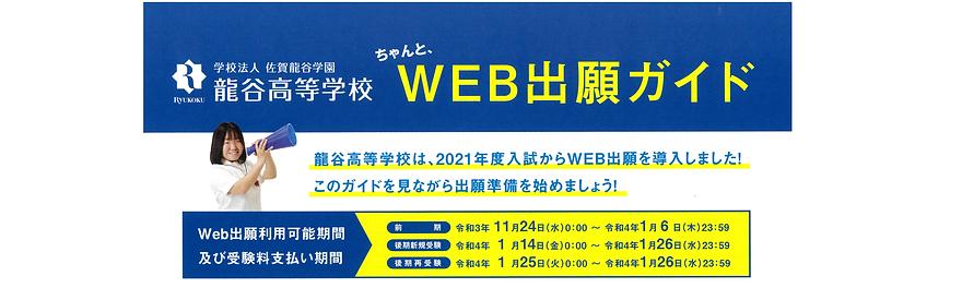 web2021.png