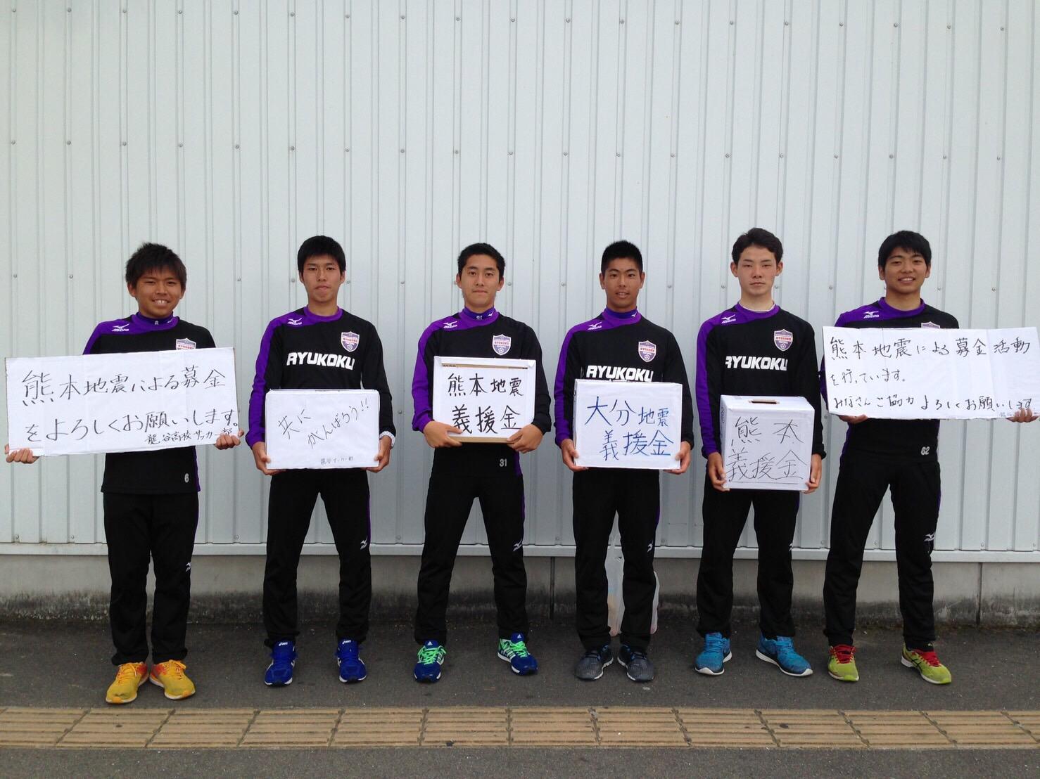 熊本地震支援活動4