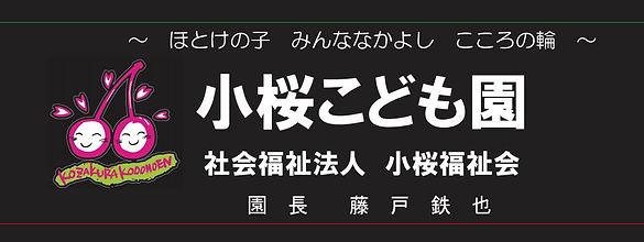 kozakura.jpg