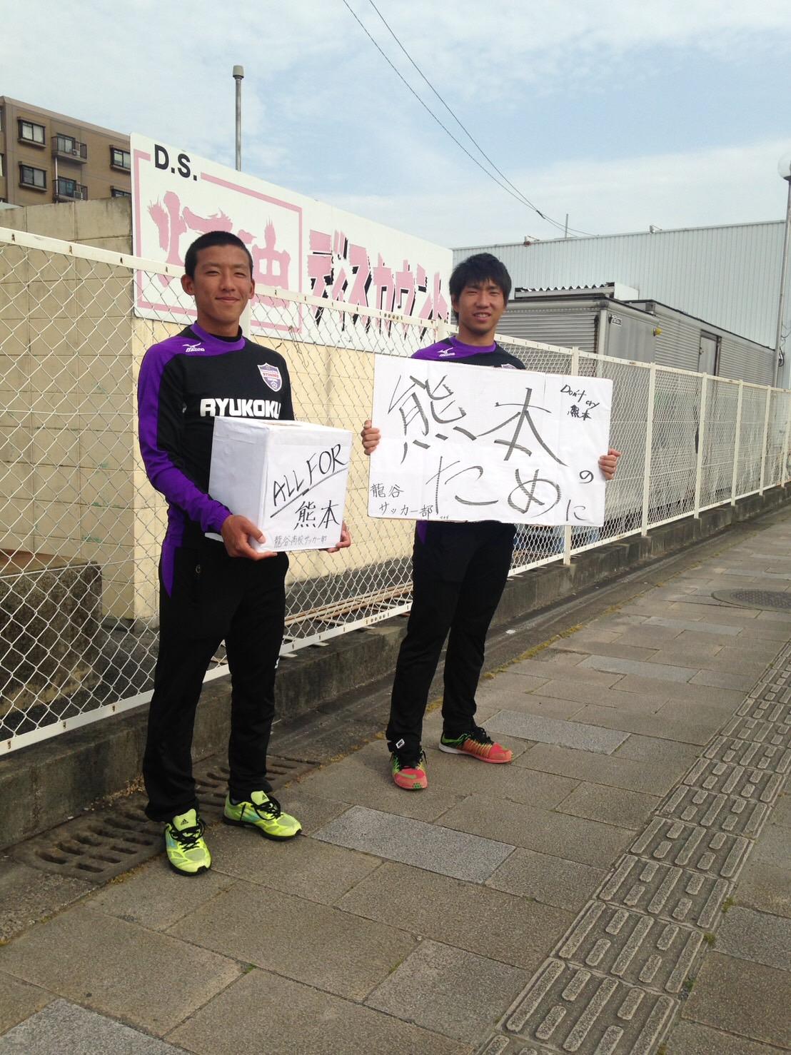 熊本地震支援活動14