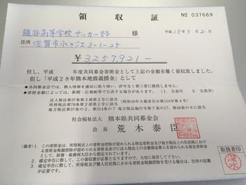 熊本地震募金の領収書が届きました!