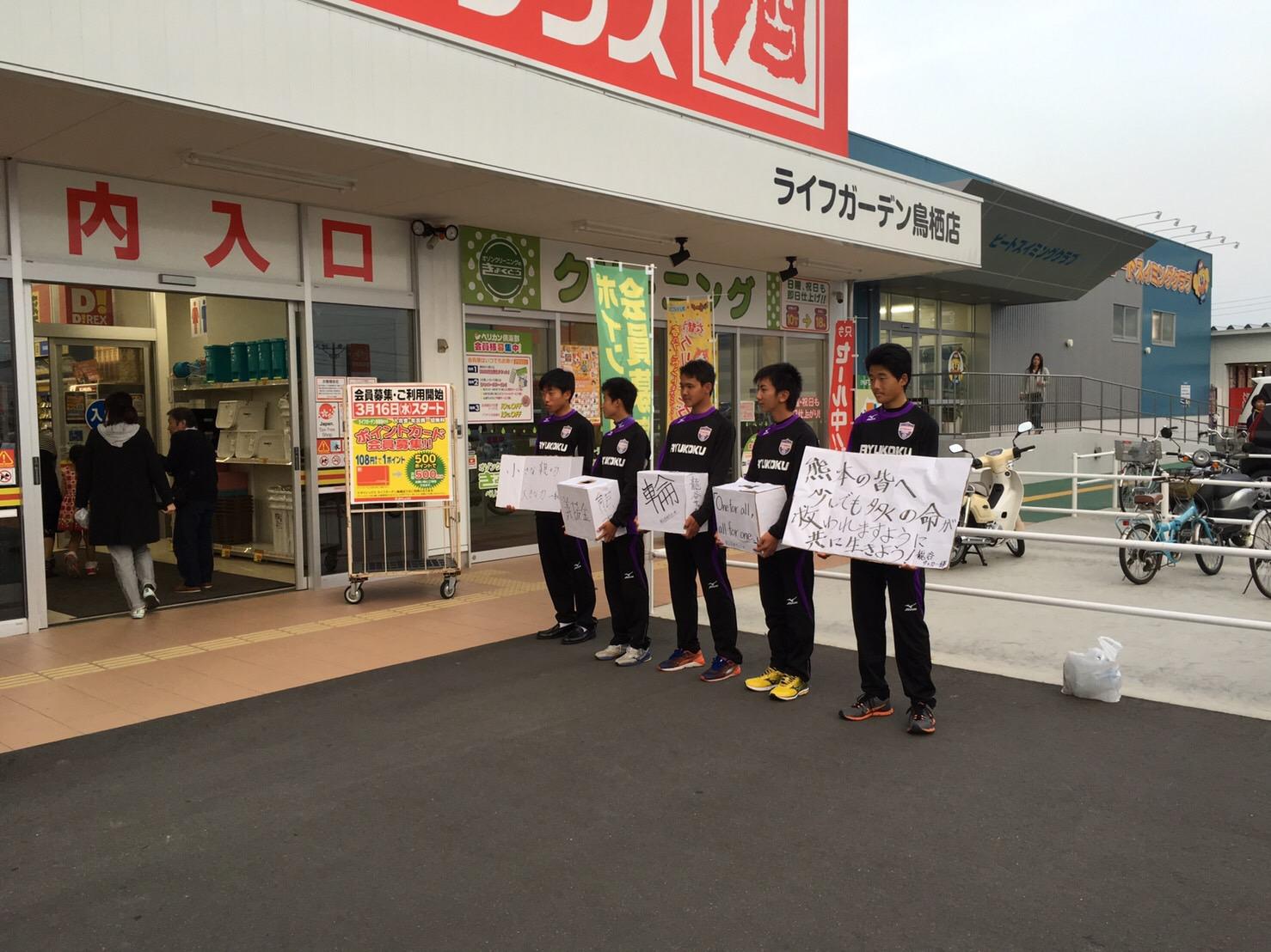 熊本地震支援活動6