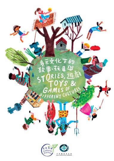 多元文化下的故事、玩具與遊戲 Stories, Toys & Games of Different Cultures