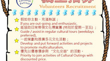 義工招募 Volunteers Recruitment