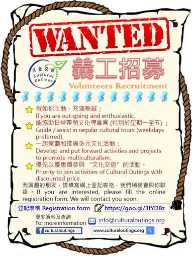 義工招募 Volunteers Recruitment