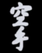 2819px-Karate-vert_edited.png