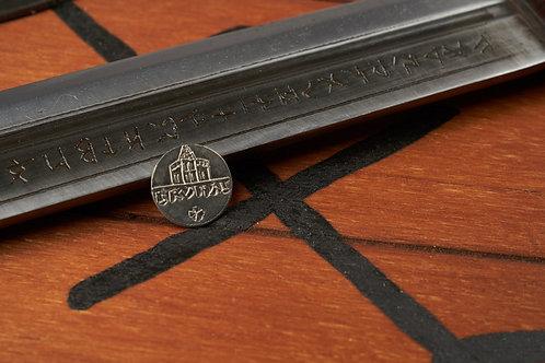 Saxisk penny af Edward den ældre