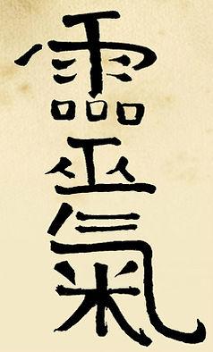 Reiki Kanji - Healing Light Reiki