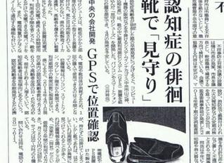 見守りシューズが山日日々新聞に取り上げられました。