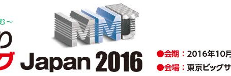 モノづくりマッチング Japan 2016に出展します。