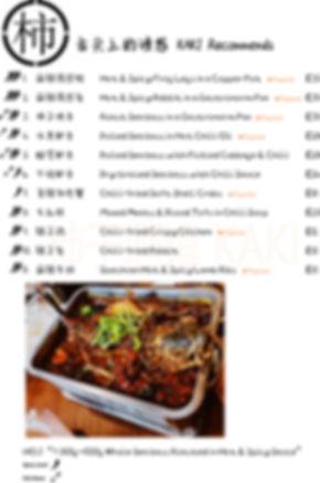 柿子酒馆 The KAKI Food Menu-2.jpg