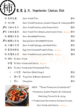 柿子酒馆 11.jpg
