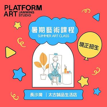 IG post Summer Art Class 2021 Poster.jpg
