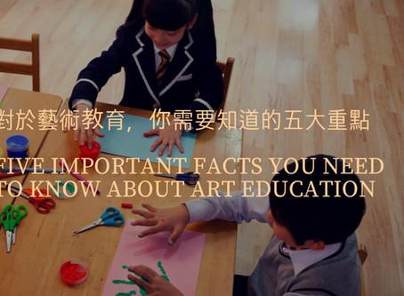 對於藝術教育,你需要知道的五大重點 Five Important Facts You Need to Know about Art Education