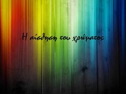 Η αίσθηση του χρώματος
