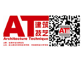 Architecture Technique conference in Beijing