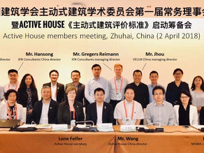 China Green Building Conference
