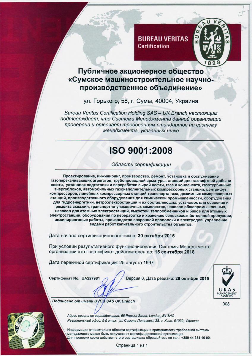 sertificat-buro-veritas1