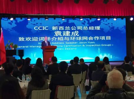 2019 Seminar on NZ-China Economic & Trade  Development  2019       中国市场商务交流研讨会在奥克兰举行