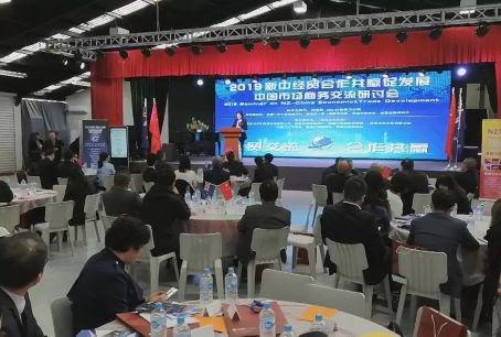 China Market Business Exchange Seminar Held in Auckland 中国市场商务交流研讨会在奥克兰举行