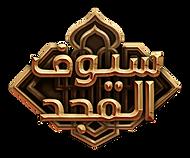 sog new logo.png