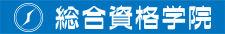 総合資格学院バナー広告.jpg