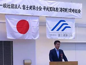 平成30年度(第9期)富士建築士会定時総会