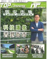 Hong Kong Market Corporate Interview 香港街市企業採訪