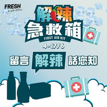 Creative Content Development (FRESH) FRESH 新鮮生活社交媒體創作