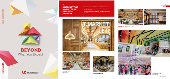 Uni-China (Business) Company Brochure Design 建華集團公司資料手冊設計