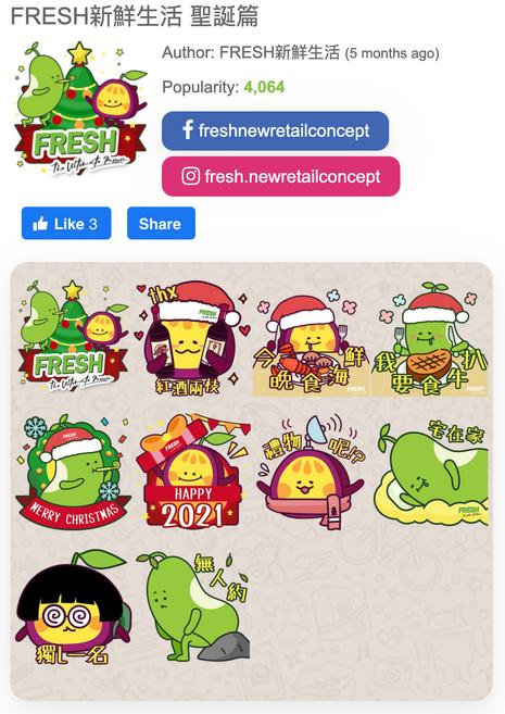FRESH Sticker Design FRESH新鮮生活貼圖設計