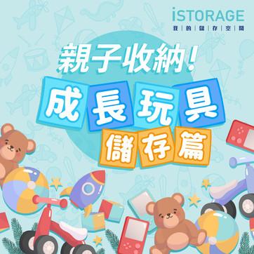 Creative Content Development (iSTORAGE) iSTORAGE 我的儲存空間 社交媒體創作