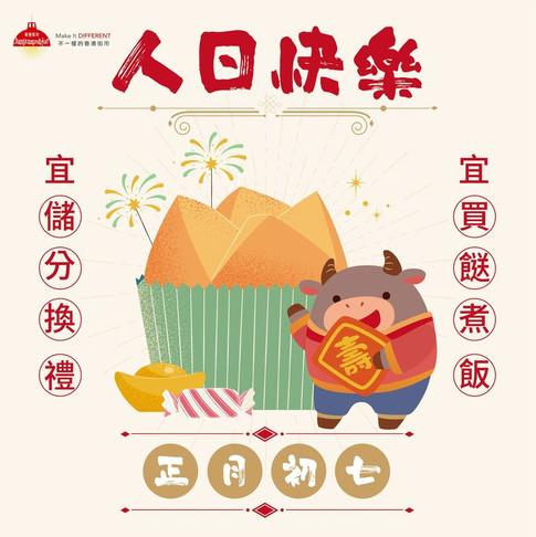 Creative Content Development (Hong Kong Market) 香港街市社交媒體創作