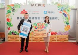Hong Kong Market x AliPay HK Press Conference 香港街市 x 支付寶新聞發布會