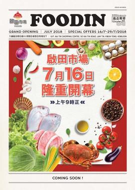 Hong Kong Market Direct Mail Design 香港街市郵寄通函設計