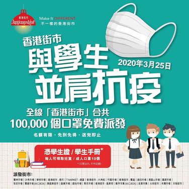Hong Kong Market CSR Management  香港街市 企業社會責任管理