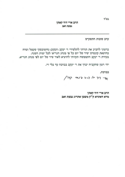 00 AHAVAECHAD.ORG Haskamoth HaGaon Rabbi Ari Kahn SHVMH