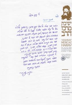 00 AHAVAECHAD.ORG Haskamoth HaGaon Rabbi Yaakov Shapira SHVMH
