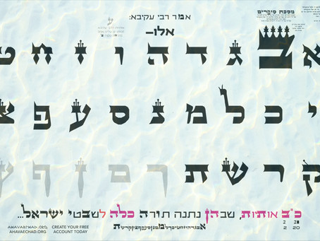 The Torah is INFINITE; The Beginning Steps Thankfully are not, lol