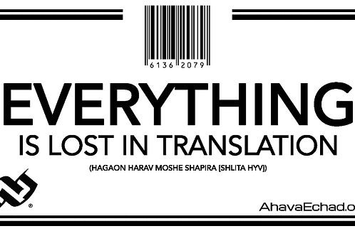 EVERYTHING is lost in translation // © AhavaEchad 5777 BH