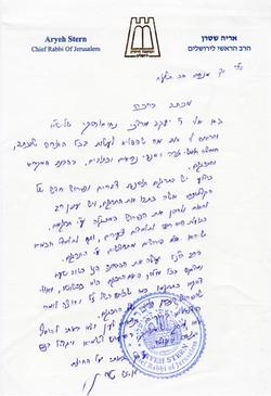 00 AHAVAECHAD.ORG Haskamoth HaGaon Rabbi Aryeh Stern SHVMH