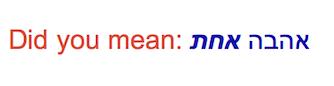 WHY THE NAME AHAVA = ECHAD?