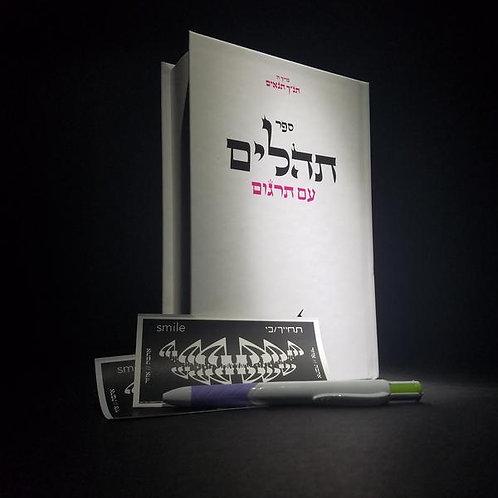 The Redesigned Tehillim [HARDCOVER FULLCOLOR TEXTBOOK] (Ktav Ashurith and Targoo