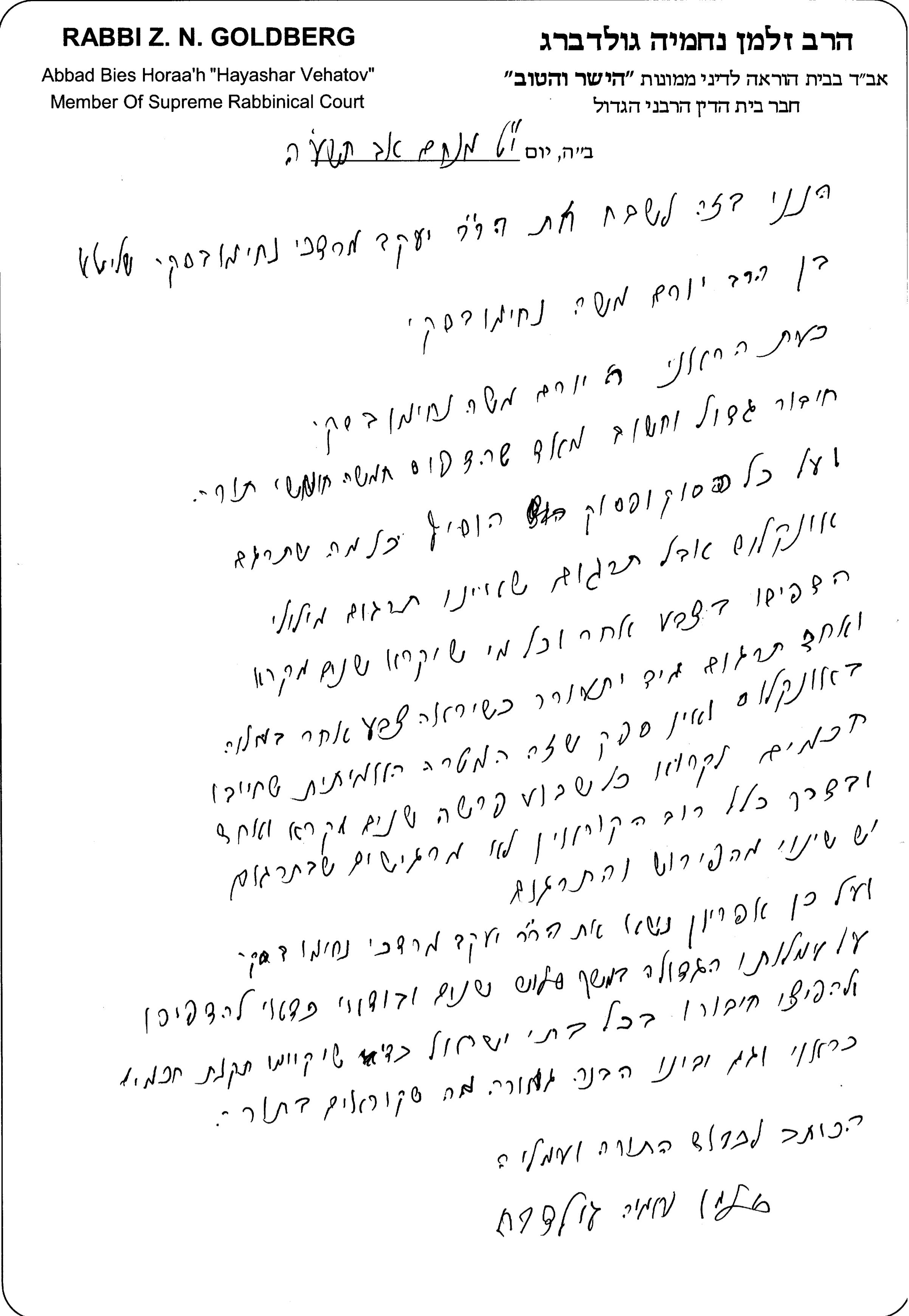 00 AHAVAECHAD.ORG Haskamoth HaGaon Rabbi Zalman Nechemia Goldberg SHVMH